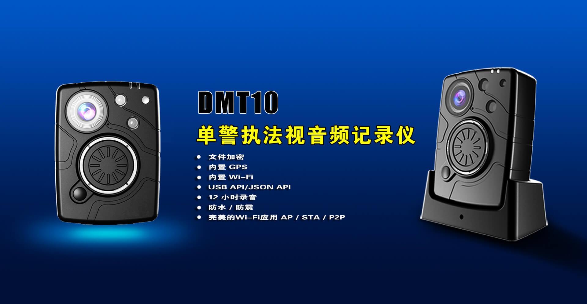 轮播图-2-DMT10