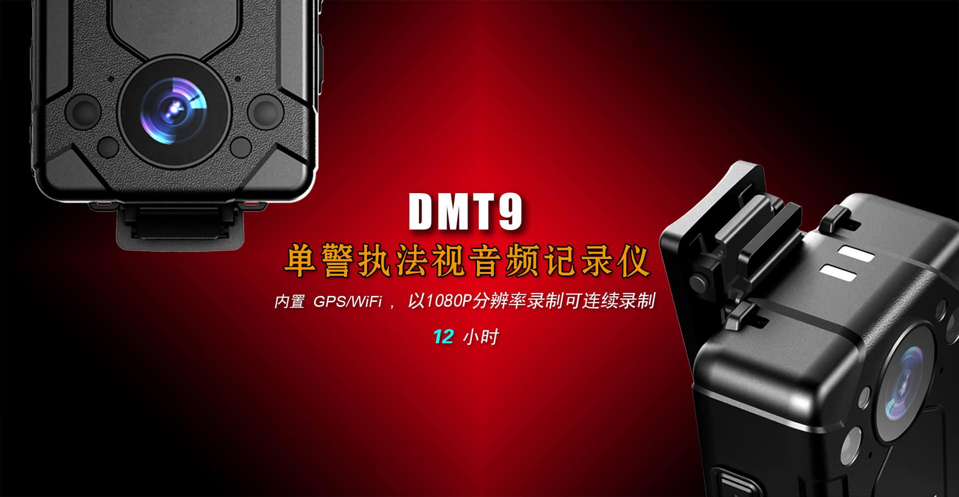 轮播图-3-DMT9